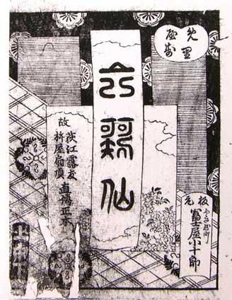 めりやす『六歌仙』の表紙