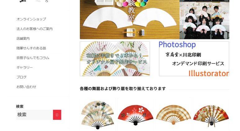京扇堂からのお知らせ - サイトをリニューアルしました