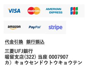 stripe決済:VISA, MasterCard, AMEX
